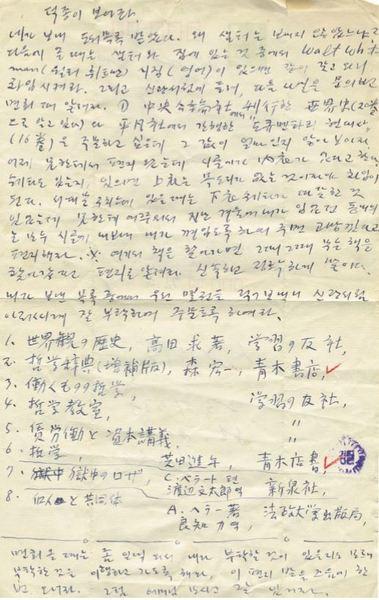 교도소 안에서 동생에게 쓴 편지.