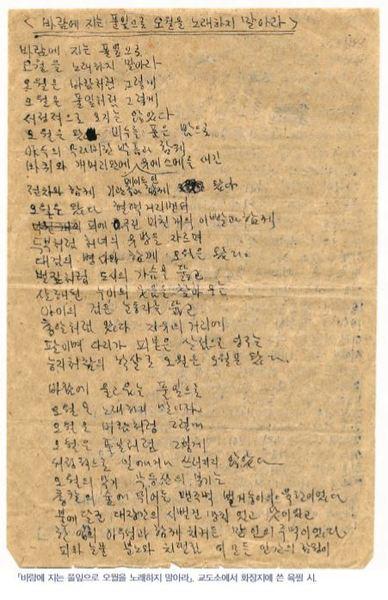 김남주 시인이 교도소 화장지에 '바람에 지는 풀잎으로 오월을 노래하지 말아라'는 육필시. 전남대 제공