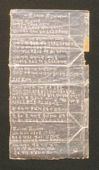 김남주 시인이 교도소에서 영어의 몸으로 있을 때 칫솔을 날카롭게 갈아 우유갑 안쪽면에 새긴 '다산이여 다산이여'라는 시. 전남대 제공