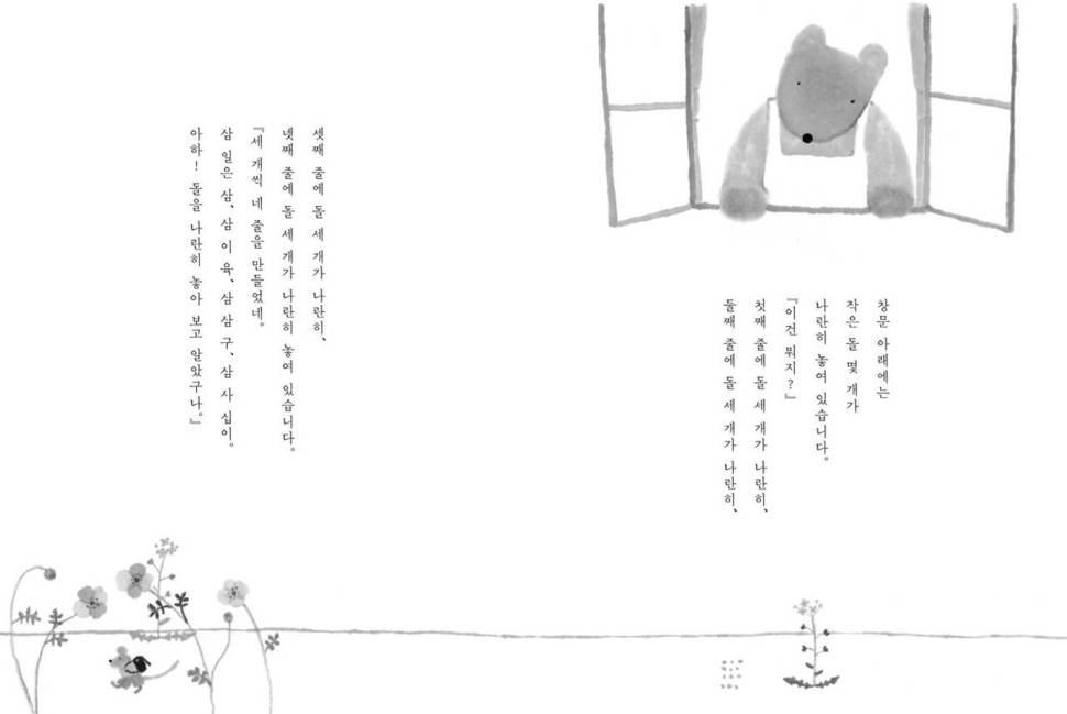 '완두콩 한 알'의 한 장면. 다카하시 가즈에 그림작가의 그림이 앙증맞다.