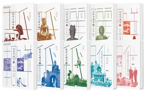 한국역사연구회의 <시대사총서> 시리즈 10권. 푸른역사 제공