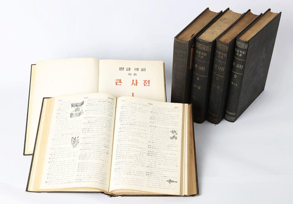 <우리말 큰 사전> 제1권∼제6권 전권(1957년). 사진 출처 <국가기록원>