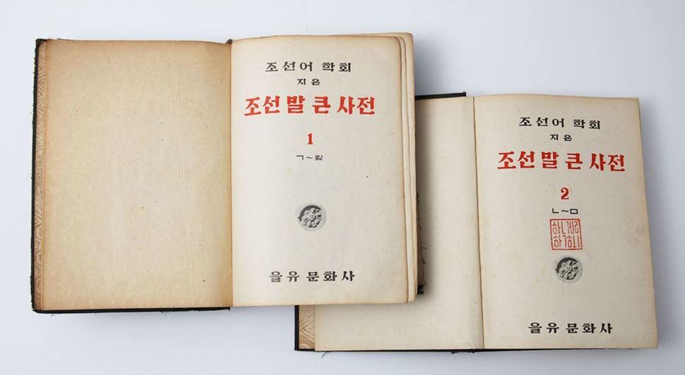 <조선말 큰 사전> 제1권과 제2권. 사진 출처 <국가기록원>