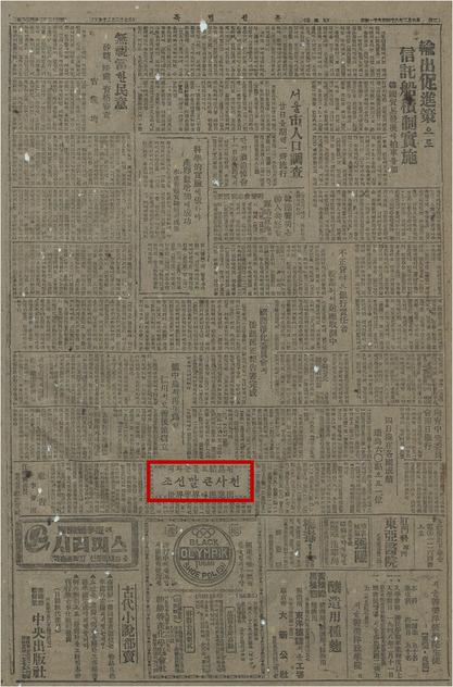 <독립신문> 1948년 2월 6일 치.