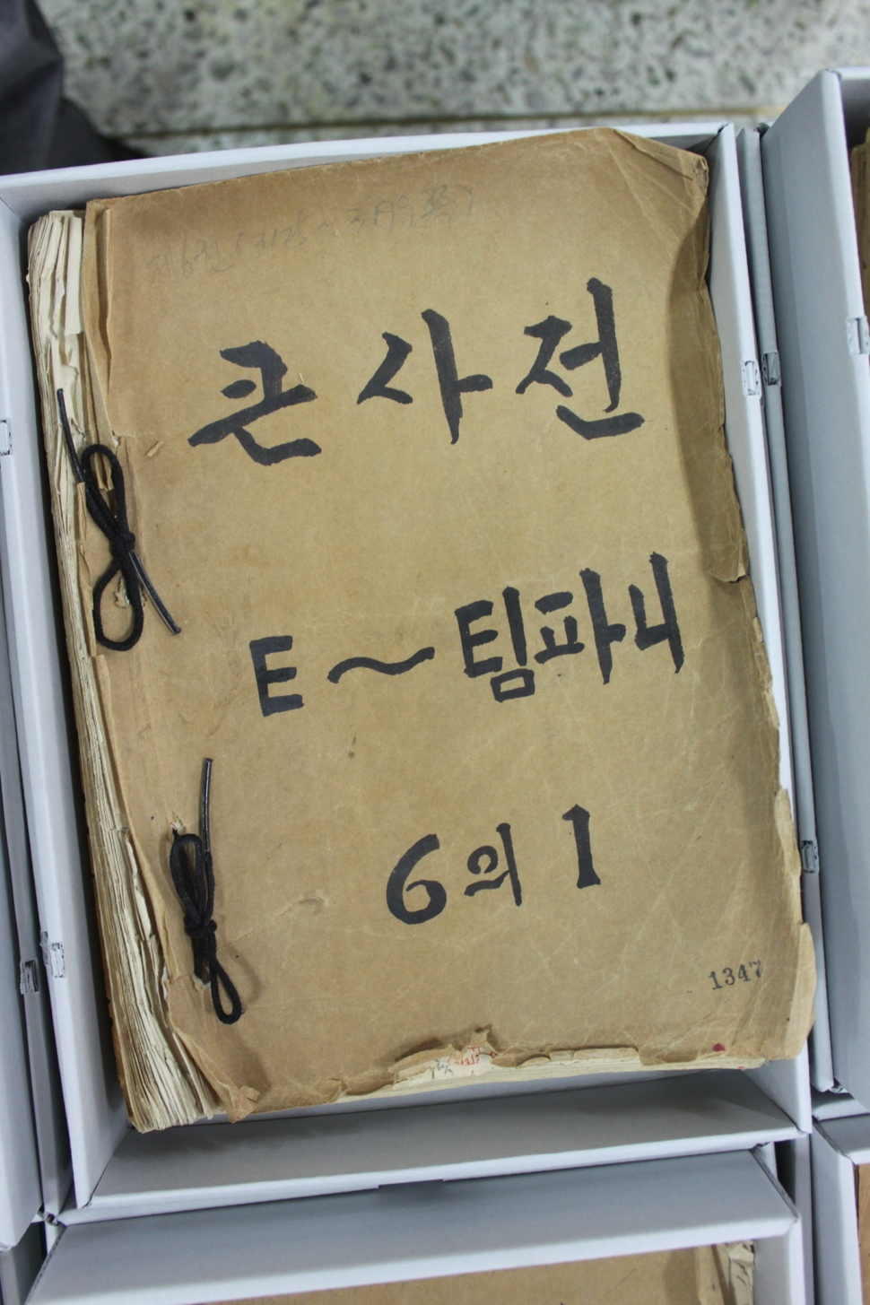 <조선말 큰 사전> 제6권의 표지. 사진 출처 <국가기록원>