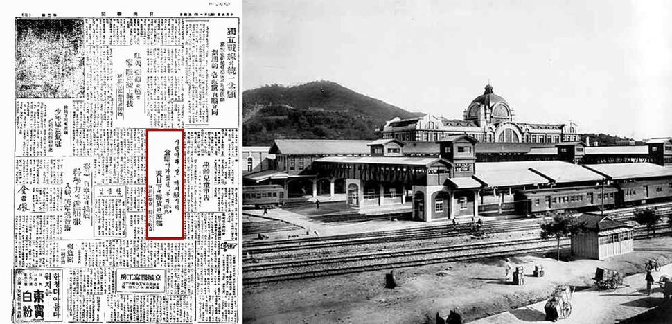 <자유신문> 1945년 10월 6일 치(왼쪽), 경성역(서울역) 내부 플랫폼과 화물창고 모습. <한겨레> 자료 사진.