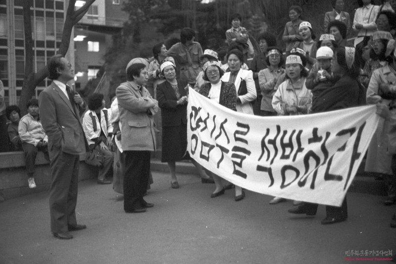1986년 명동성당 앞에서 시위 중인 민가협 어머니들 앞에 문익환 목사(왼쪽)와 함께 서 있다. 함세웅 신부 제공