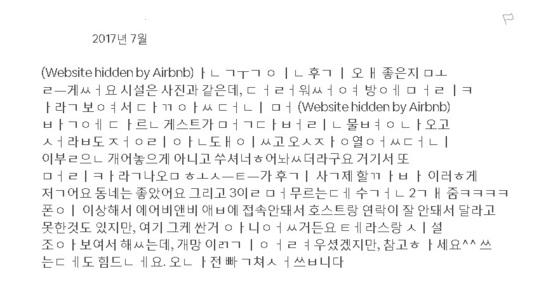 글로벌 숙박공유 서비스 에어비앤비(AirB&B)에서 종종 만나는 한국인들의 독특한 숙박 후기.