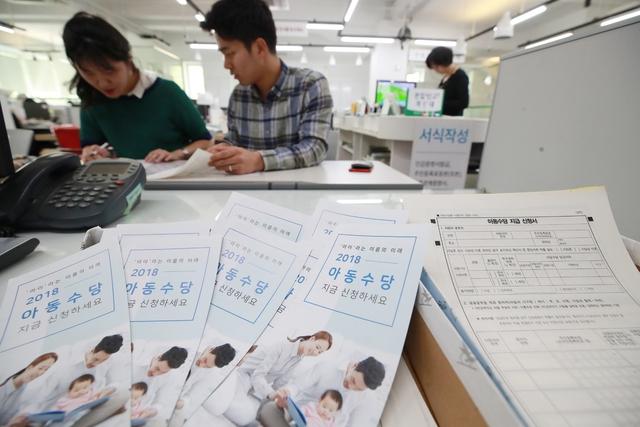 서울 서대문구 남가좌1동 주민센터에서 한 부부가 9월부터 아동 1명당 월 10만원씩 지급되는 아동수당을 신청하고 있다. 연합뉴스