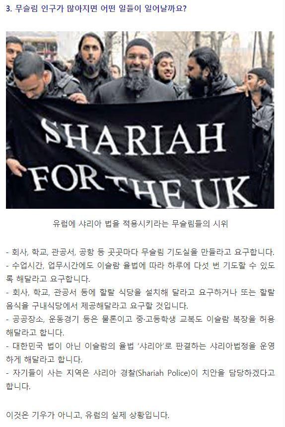 몇년 안에 우리나라 이슬람 인구가 100만명을 넘길 것이라며 이용희 에스더 대표가 올린 글과 사진. '서울대에서 실제로 일어난 일' 등 여러 형태로 변주돼 널리 유포됐다. 에스더기도운동 누리집 갈무리