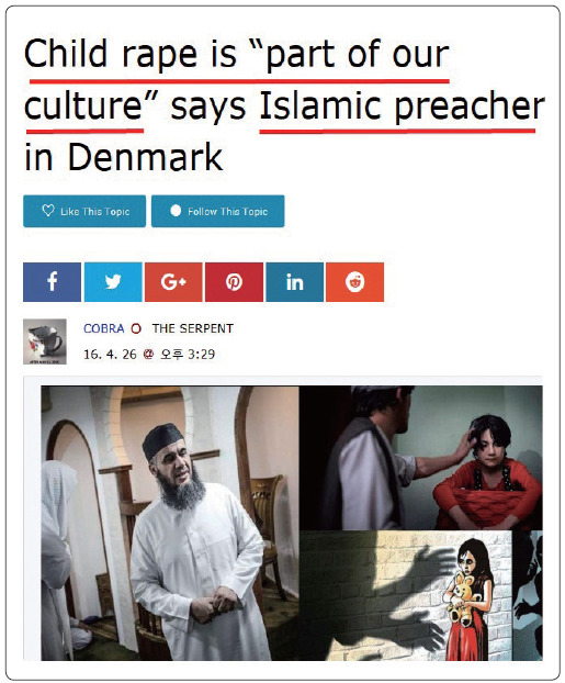 이용희 에스더기도운동 대표가 이슬람 혐오 주장의 근거로 올린 중남미 커뮤니티사이트의 가짜뉴스. 이슬람 교단 지도자인 이맘이 '아동 성폭행은 우리 문화의 일부'라고 주장했다는 내용이다. 에스더기도운동 누리집 갈무리