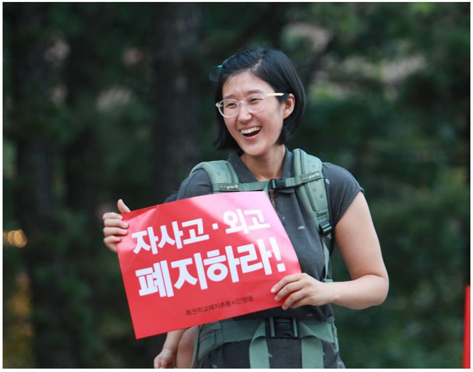 '정치하는 엄마들'은 특권학교폐지 촛불시민행동에 나서기도 했다. 당시 사진. 조성실 공동대표 페이스북 갈무리