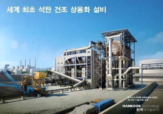 남동발전이 경제성을 조작해가며 2013년 도입했다가 큰 손해를 보고 있는 한국테크놀로지의 석탄 건조 설비 모습. 한국테크놀로지 제공