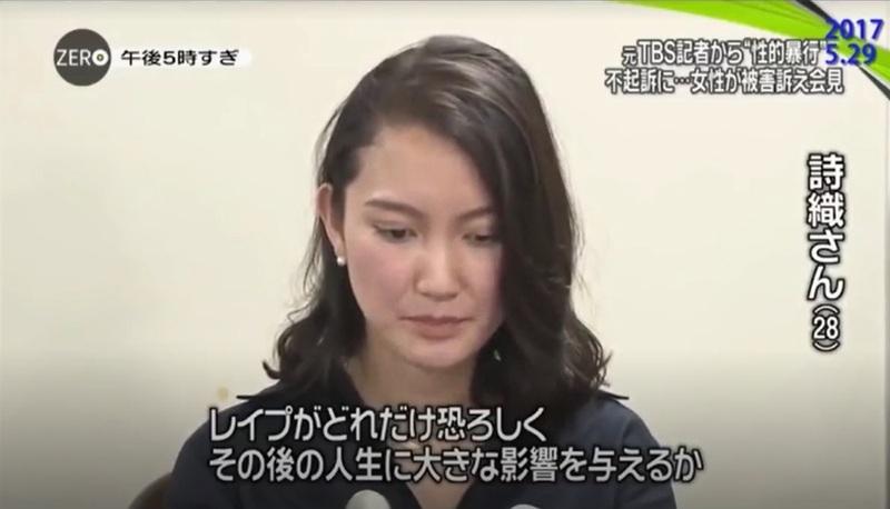 지난해 5월29일 이토 시오리가 일본에서 성폭행 피해자 최초로 기자회견을 여는 모습. 당시 일본 방송에서는 이토의 기자회견 소식을 전하며 2차 가해를 하기도 했다. BBC 다큐멘터리 '일본의 감춰진 수치'(Japan's Secret Shame)의 화면 갈무리.