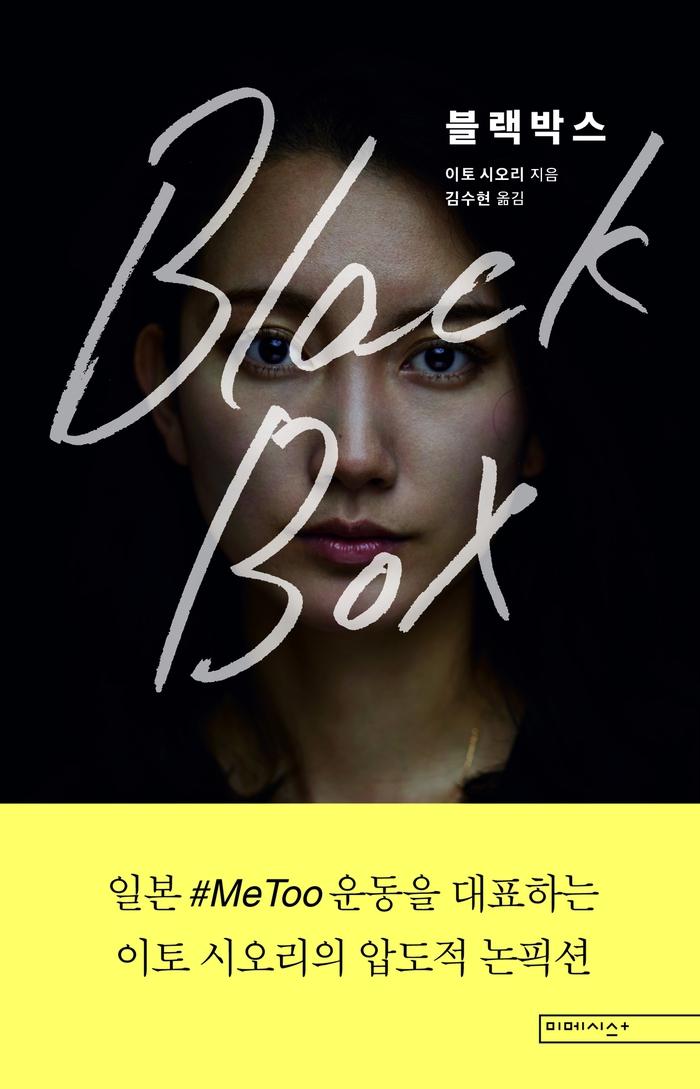 """지난 5월 한국어판으로 출간된 이토 시오리의 책 <블랙박스>의 표지. 제목은 성폭행이 """"블랙박스 같은 밀실에서 일어난 일""""이라 증거가 없다던 담당 검사의 말에서 따왔다. 미메시스 제공"""