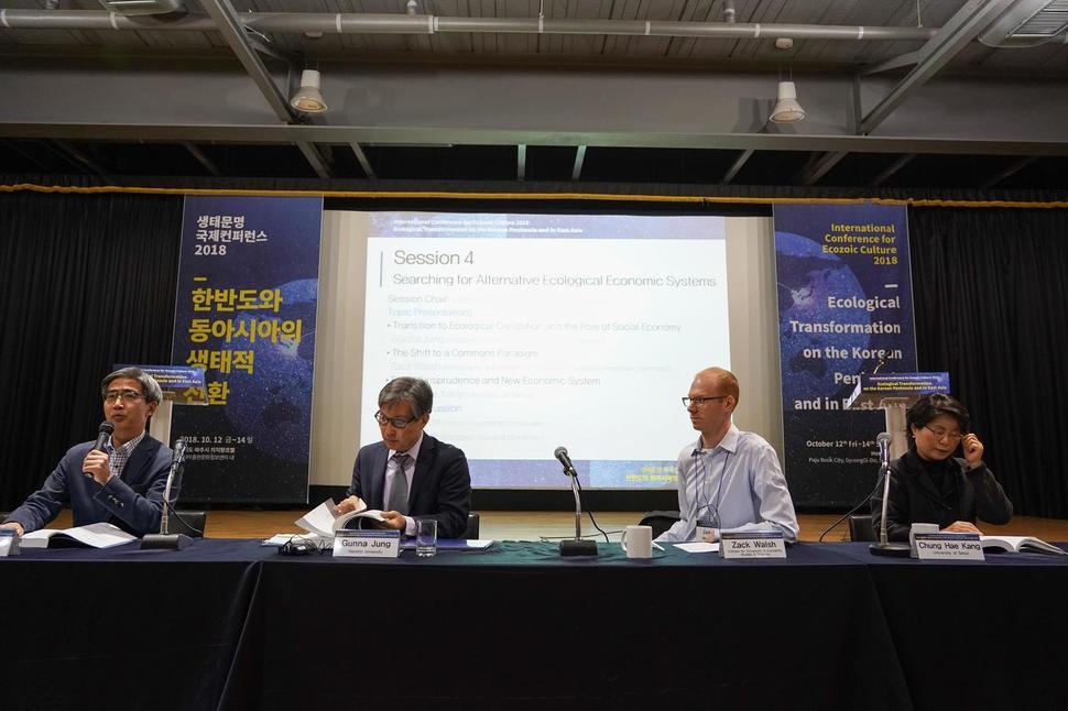 지난 10월 12~14일 경기도 파주 출판도시 지지향에서 '생태문명 국제 컨퍼런스 2018'이 개최되었다. 사진 포럼 '지구와사람' 제공