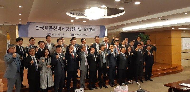 한국부동산마케팅협회 제공