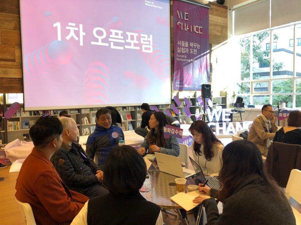 지난 12일 서울 중구 명동 커뮤니티하우스 '마실'에서 열린 '위 체인지' 오픈 포럼에 참가한 시민 및 활동가들이 도시 전환 의제를 두고 의견을 주고받고 있다.