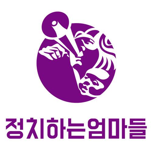 정치하는 엄마들 로고. 정치하는 엄마들 강미정 활동가 제공