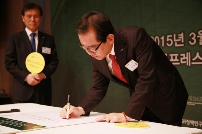 박기동 전 한국가스안전공사 사장이 지난 2015년 3월 윤리경영 실천 서약을 하고 있다.한국가스안전공사 누리집 제공.