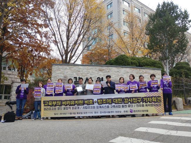 6일 서울 종로구 감사원 앞에서 시민단체 정치하는엄마들 소속 활동가들이 유치원 비리를 비호하고 방조한 교육부에 대한 감사를 요구하는 기자회견을 열고 있다. 정치하는엄마들 제공.