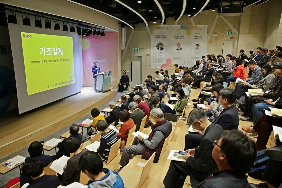 지난 2일 충북 괴산군의 괴산자연드림파크에서 열린 아이쿱생협 20주년 기념 심포지엄 현장.