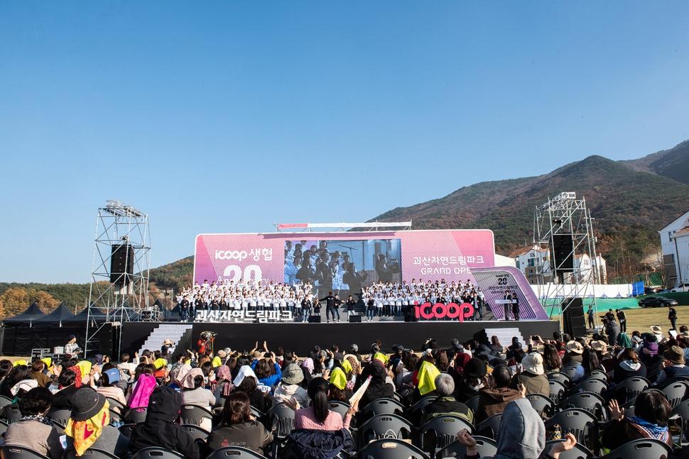 3일 오후 충북 괴산군의 '괴산자연드림파크' 잔디광장에서 아이쿱(iCOOP)생협 20주년과 괴산자연드림파크 개장을 기념하는 공연이 펼쳐지고 있다.
