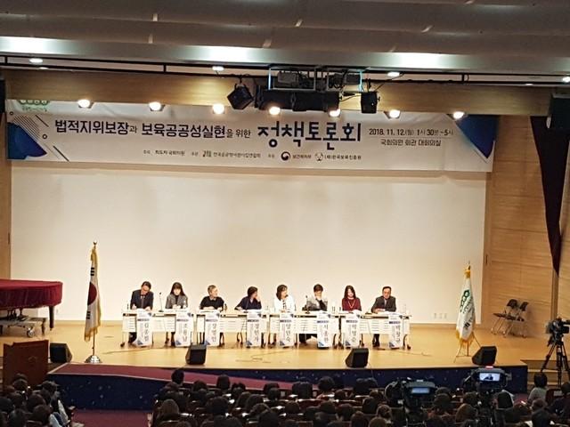 12일 국회 의원회관 대회의실에서 열린 '2018 전국 공공형 어린이집 정책토론회'에서 토론자들이 의견을 나누고 있다.