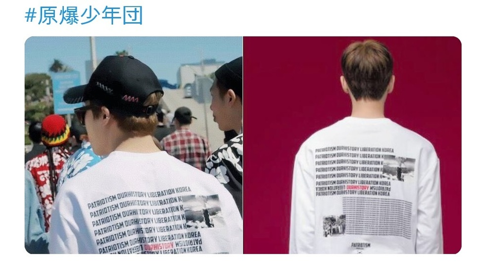 BTS t-shirt controversy continues to rage in Japan : International