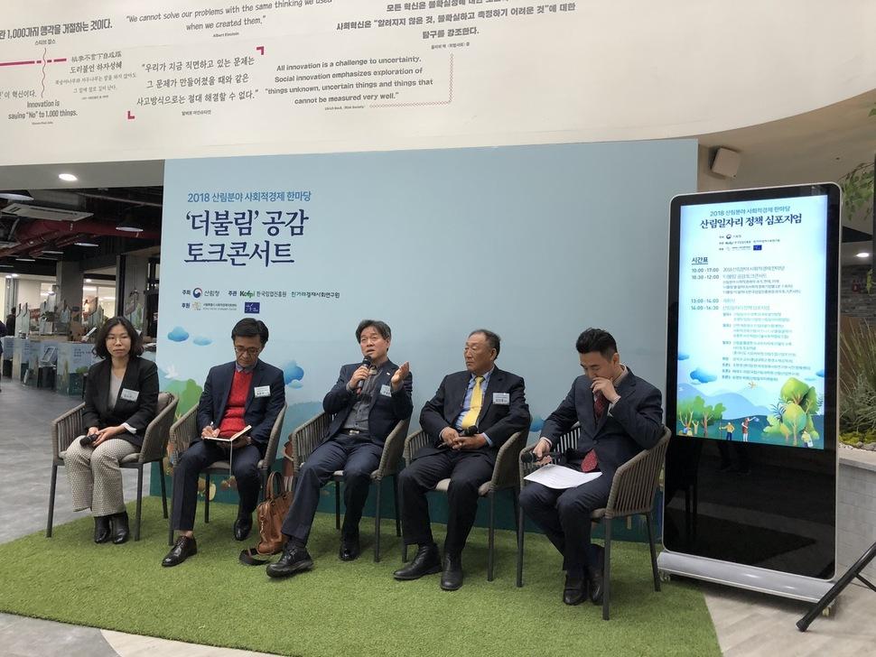 지난 6일 서울 은평구 사회혁신파크에서 열린 '산림 일자리 정책 심포지엄'에서 이 행사를 주관한 구길본 한국임업진흥원장이 산림형 사회적경제 기업 대표들과 토크콘서트를 진행하고 있다.