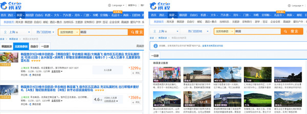 In the afternoon of the 14th, one of China's largest travel agencies, Seet Lip (Chee), a trip to South Korea (left), but all Korean media reports disappeared. Catch lipstick