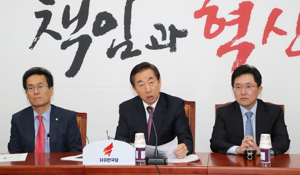자유한국당 김성태 원내대표(가운데)가 16일 오전 국회에서 열린 원내대책회의에서 발언하고 있다. 연합뉴스