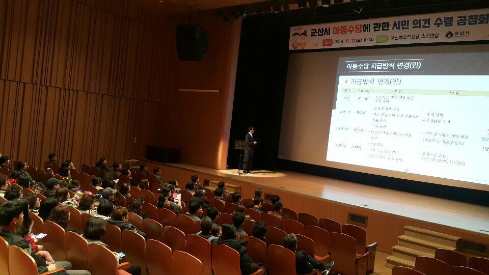 지난 17일 전북 군산시 예술의전당에서 아동수당을 현금 대신 상품권으로 지급하는 방안을 놓고 공청회가 열렸다. 군산시 제공