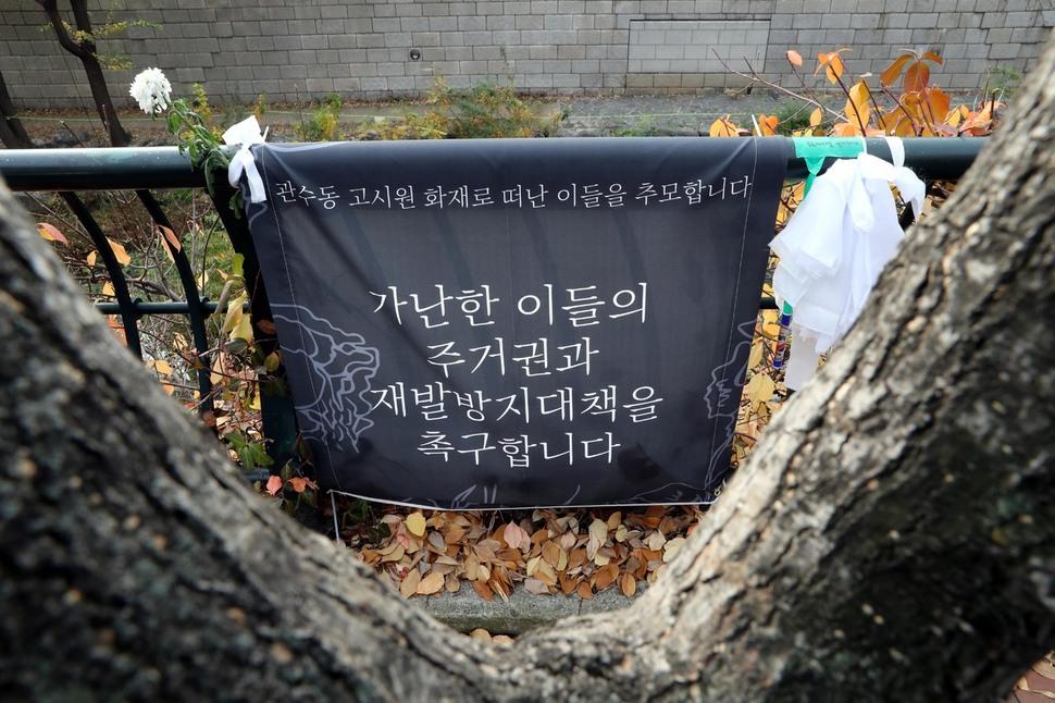 지난 11월11일 오전 화재로 7명이 목숨을 잃은 서울 종로구 국일고시원 화재 현장에 희생자들을 추모하는 펼침막이 걸려 있다. 김봉규 선임기자 bong9@hani.co.kr