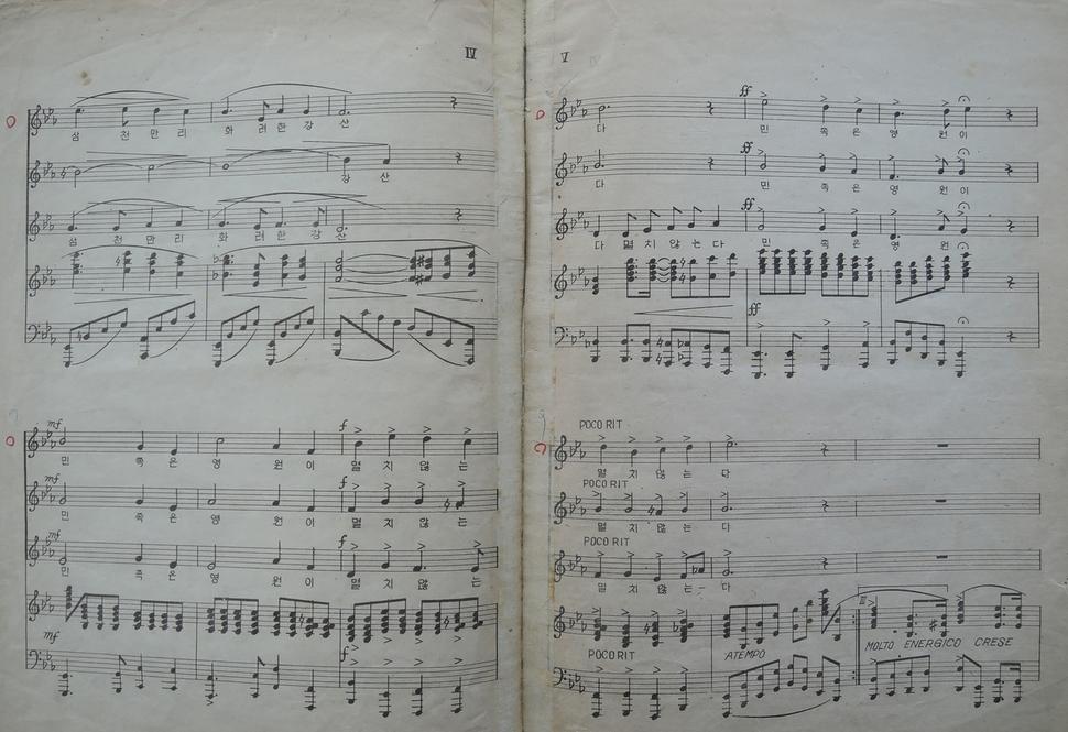 해방 이후 처음 찾아온 3·1절에 여학생들이 덕수궁에 모여서 부른 노래의 악보. 시간여행 제공