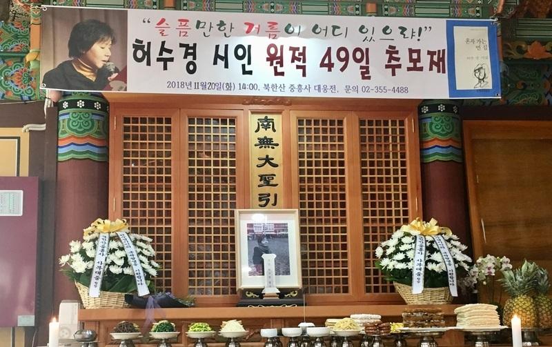지난 11월20일 북한산 중흥사(경기도 고양시 덕양구)에서 열린 허수경 시인의 49재. 국내 문인과 출판인 등 그를 사랑하는 사람들이 그의 마지막 길을 배웅했다. 오은 제공