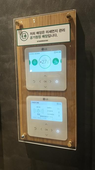 Photo] LG and Starbucks Korea team up to provide coffee