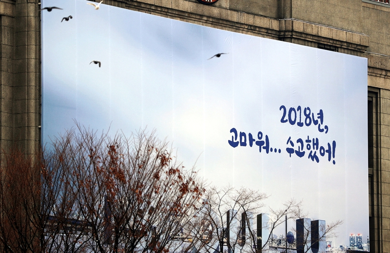 Seoul City Hall Has Hung Up A Poster Wishing Everybody Happy New Year Depicting Birds In Flight The Post Encourages People To Leave Behind Trials