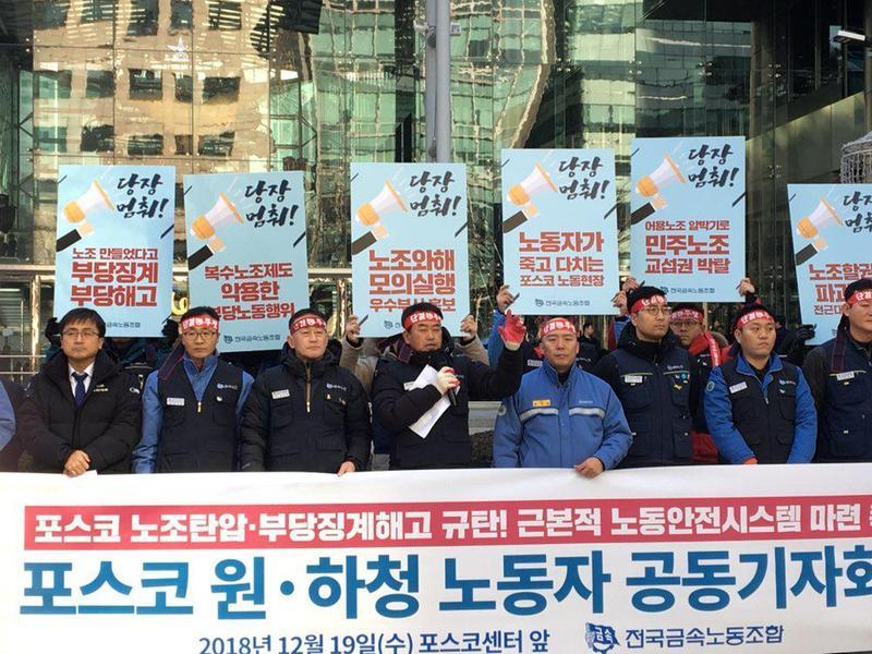 """한대정 포스코지회장(오른쪽 넷째)을 비롯한 민주노총 금속노조 조합원들이 19일 서울 대치동 포스코센터 앞에서 """"제철소 곳곳에서 산재가 끊이지 않고 있다""""며 기자회견을 열고 있다. 금속노조 제공"""
