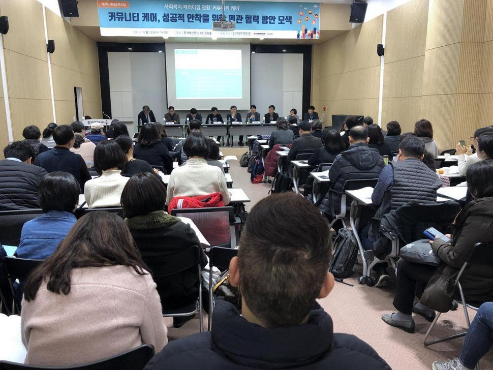 지난 12일 오후 서울 공덕 한겨레신문사 청암홀에서 열린 '커뮤니티 케어, 성공적 안착을 위한 민관 협력 방안 모색' 포럼에서 발표자와 토론자들이 함께 의견을 나누고 있다. 시민경제센터장