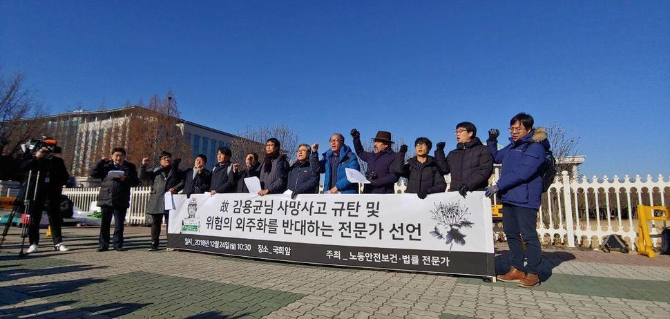노동안전보건·법률 전문가들이 24일 오전 서울 여의도 국회 앞에서 '고 김용균님 사망사고 규탄 및 위험의 외주화를 반대하는 전문가 1458인의 선언'을 발표하는 기자회견을 열고 있다.