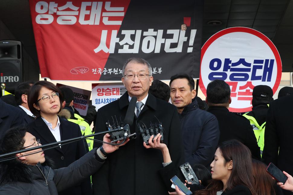 양승태 전 대법원장이 11일 오전 사법행정권 남용 의혹과 관련해 피의자 신분으로 검찰에 출석하기 전, 자신이 근무했던 대법원 앞에서 입장을 밝히고 있다. 김정효 기자