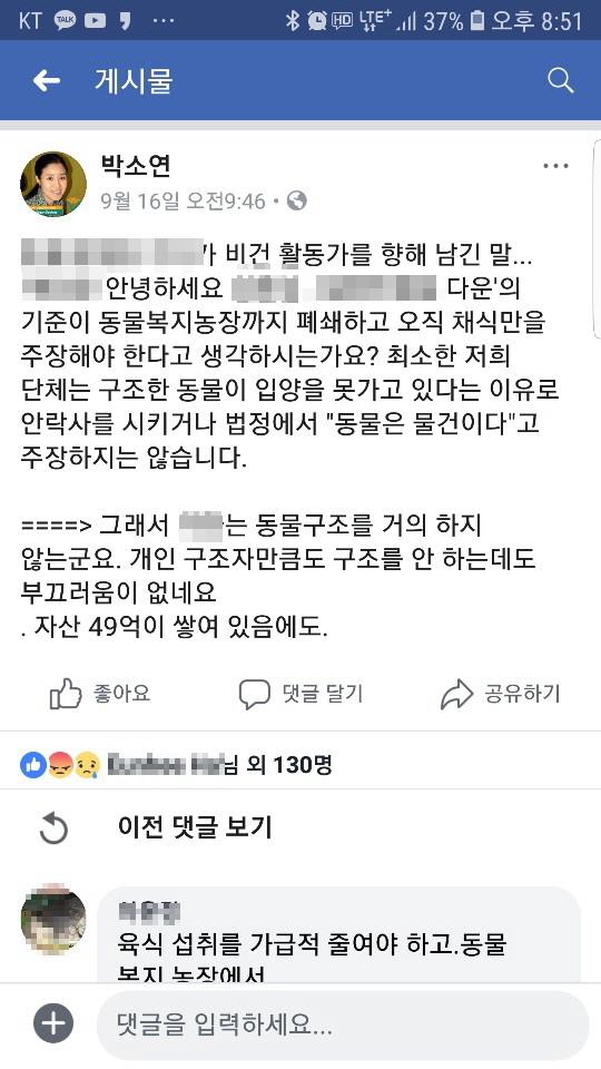 박 대표는 2011년 이후 안락사를 하지 않았다고 자신의 페이스북에 알려왔다.