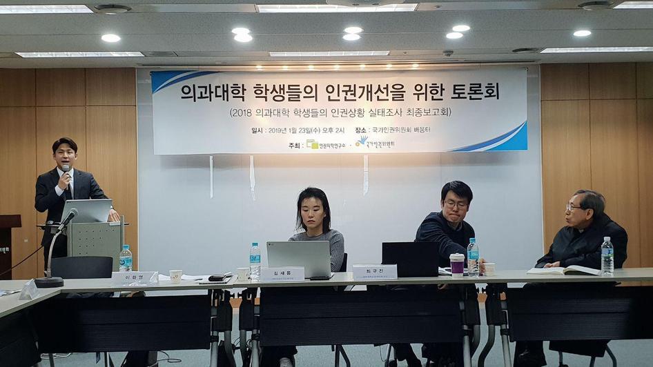 23일 국가인권위원회 주최로 열린 '의과대학 학생들의 인권개선을 위한 토론회'에서 이승우 대한전공의협의회 회장이 발언을 하고 있다. 이정규 기자 jk@hani.co.kr