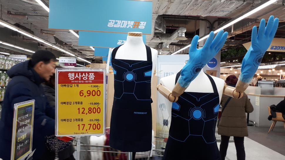 11일 서울 도봉구 농협하나로마트 창동점에 있는 사회적경제기업 전용몰인 '공감마켓 정'에서 아빠의 주방일에 특화된 고무장갑을 팔고 있다.