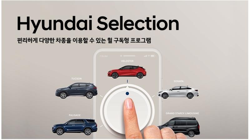 현대자동차는 지난 7일 월정액을 내고 현대차 브랜드의 모든 차종을 바꿔가며 탈 수 있는 서비스를 출시했다. 현대자동차 제공