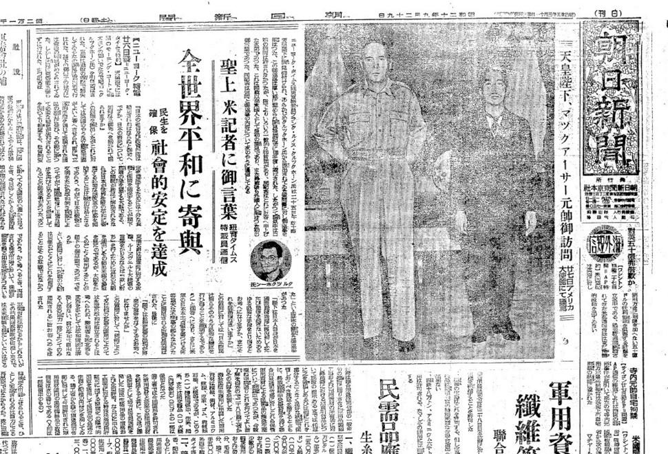 1945년 9월29일 일본의 모든 신문 1면에 일제히 실린 히로히토 일왕의 모습. 군복 대신에 양복을 입은 일왕의 새 이미지는 전쟁 책임을 가려버리는 데 도움을 줬다. <아사히신문> 피디에프판