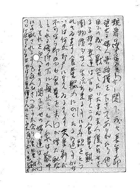 오우치 하나코가 쓴 편지 원본 사진. 정용욱 교수 제공