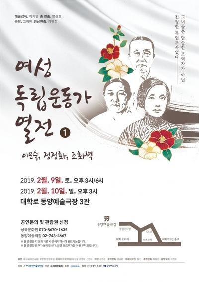 무용극 <여성독립운동가 열전> 포스터.