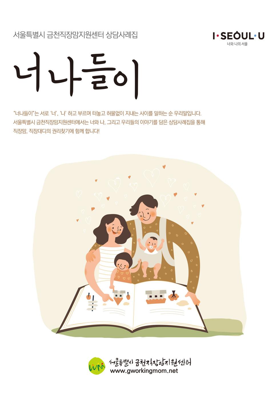 서울시 금천직장맘지원센터가 발간한 사례집 '너나들이' 서울시 금천직장맘지원센터